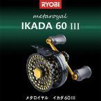 新品 RYOBI リョービ メタロイヤル イカダ60III Metaroyal IKADA60III 釣り フィッシング リール チヌ 筏