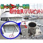 SUSステンレス製 船用部品パー ツ金具 パルピット 角ベース  パイプ 45度/90度 内径26mm