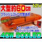 大型60cm激光40W 黄色/200LED回転警告灯/パトライト/(12V/24V選択可)