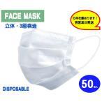 即納在庫有 1.300円 マスク 50枚入  不織布 3層構造 ノーズワイヤー入 使い捨て ウィルス 花粉 風邪 追加オプション;マスクフィルター