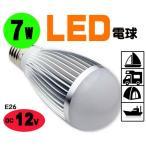 【12V/24V】LED電球7W 省エネE26 船舶 漁船 重機 照明 作業灯 トラック
