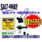ソルトアウェイ SALT-AWAY アウトドライブパッケージ●ソルト4