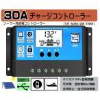 30A ソーラーパネル/チャージコントローラー DC12V・24V自動認識 太陽光発電
