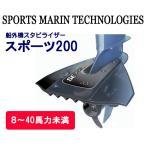 船外機スタビライザー 8〜40馬力 スポーツ200