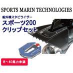 船外機スタビライザー 〜40馬力 スポーツ200&クリップセット
