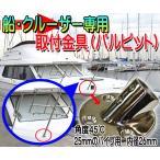 SUSステンレス製 船用部品パーツ金具 パルピット 丸ベース パイプ 45度/90度 内径26mm