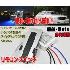自動電源OFF機能付 リモコンスイッチ (DC24V専用) 24V-1CH 船舶/車照明