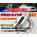 複数接続可能/3チャンネル3CH リモコンスイッチ(24V専用)船/車/汎用