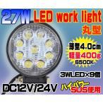 丸型 薄型 ny 27W LEDライト 12V24V 作業灯 トラック ダンプ