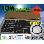 新作コード3M付●防水 単品10Wソーラーパネル 単結晶(DC12V))バッテリー充電 太陽光発電 船・車