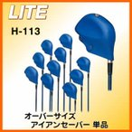 ゴルフヘッドカバー LITE ライト オーバーサイズ アイアンセーバー 単品 H-113【2016継続】