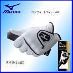 ミズノ MIZUNO コンフォードフィットMP メンズ ゴルフグローブ(左手用) 5MJM1402【2016継続】