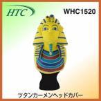 ゴルフヘッドカバー HTC ツタンカーメン ヘッドカバー ドライバー用 WHC1520【2016継続】