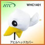 ゴルフヘッドカバー HTC 【パックンシリーズ】 アヒル ヘッドカバー ドライバー用 WHC1401【2016継続】