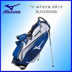ショッピングキャディバッグ ゴルフキャディバッグ ミズノ MIZUNO ワールドモデルスタンド 9.5型 キャディバッグ 5LJC150300【数量限定品】
