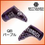 ゴルフヘッドカバー BETTINARDI ベティナルディ QBシリーズ(QBパープル) パターカバー【2016継続】