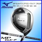 ゴルフクラブ MIZUNO ミズノ MP CLK-F フェアウエーウッド Orochi F カーボンシャフト W3・W5 日本正規品【2017継続】