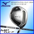 ゴルフクラブ MIZUNO ミズノ MP CLK-F フェアウエーウッド Orochi F カーボンシャフト W7(5KJGB66257)日本正規品 【2017継続】
