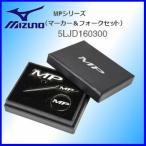 ゴルフマーカー ミズノ MIZUNO MPシリーズ マーカー&フォークセット 5LJD160300【2016】