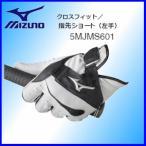 ミズノ MIZUNO クロスフィット 指先ショート(左手用) メンズ ゴルフグローブ  5MJMS601【2016】