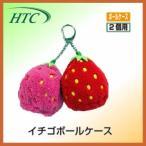 ゴルフケース HTC いちご ボールケース 2個用 WBH0101 ホクシン交易