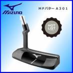 ゴルフクラブ MIZUNO ミズノ MPパター A301 43SP80301 オリジナルスチールシャフト【2016秋冬継続】