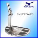 ゴルフクラブ MIZUNO ミズノ ジュニアモデル パター(ジュニア/ゴルフ) 5KJSP20401 オリジナルスチールシャフト【2017継続】