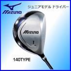 ゴルフクラブ MIZUNO ミズノ ジュニアモデル ドライバー(NO.1/ドライバー1本) 43BB20451 オリジナルカーボンシャフト【2016継続】
