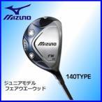 ゴルフクラブ MIZUNO ミズノ ジュニアモデル フェアウエーウッド(ジュニア/ゴルフ) 43BB20454 オリジナルカーボンシャフト【2016継続】