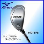 ゴルフクラブ MIZUNO ミズノ ジュニアモデル ユーティリティー(U5)(ジュニア/ゴルフ) 43BB20475 オリジナルカーボンシャフト【2016継続】
