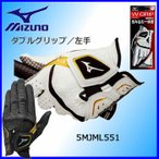 ミズノ MIZUNO W-GRIP ダブルグリップ 左手 メンズ ゴルフグローブ  5MJML551【2016】