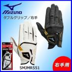 ミズノ MIZUNO W-GRIP ダブルグリップ 右手用 メンズ ゴルフグローブ  5MJMR551【2016】