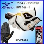 ミズノ MIZUNO W-GRIP ダブルグリップ 指先ショート 左手用 メンズ ゴルフグローブ  5MJMS551【2016】