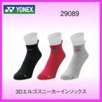 ゴルフソックス YONEX ヨネックス 3Dエルゴスニーカーインソックス レディース用 29089【2016継続】