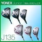 ゴルフクラブ YONEX ヨネックス ジュニア【J135】 ウッド 単品 (ドライバー,フェアウェイウッド,ユーティリティ) 【2016新作】
