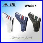 ゴルフヘッドカバー adidas アディダス パターカバー ブレード AWS27【2016】