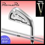 ゴルフクラブ RomaRo ロマロ Ray V  レイ V アイアン6本セット(#5〜PW) NS 950GH / DG S200 スチールシャフト【2016】