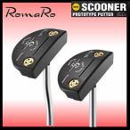 ゴルフクラブ RomaRo ロマロ Scooner PROTOTYPE PUTEER スクーナー プロトタイプパター  ベントネック/センターネック【2016】