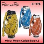 ゴルフキャディバッグ RomaRo ロマロ Tour Model Caddie Bag 9.5 ツアーモデル キャディバッグ 9.5型【B Type】【2016】