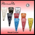 ゴルフヘッドカバー RomaRo ロマロ Head Cover ヘッドカバー L(ドライバー用)【2016】