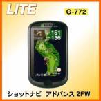 ゴルフ練習器具 LITE ライト ショットナビ アドバンス 2FW G-772【2016】