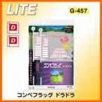 コンペ用品 LITE ライト コンペフラッグ ドラドラ G-457【2016継続】