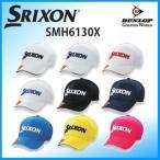 ゴルフキャップ ダンロップ SRIXON スリクソン オートフォーカス メンズキャップ SMH6130X【2016秋冬継続】