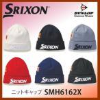 ゴルフキャップ ダンロップ SRIXON スリクソン メンズ ニットキャップ SMH6162X【2016秋冬】