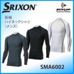 ゴルフウェア ダンロップ SRIXON スリクソン 長袖ハイネックシャツ(メンズ) SMA6002【2017継続】