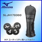 ゴルフヘッドカバー MIZUNO ミズノ MP ユーティリティ用 ヘッドカバー 5LJH170300【2016秋冬】