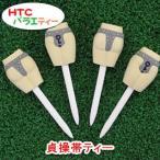 ゴルフティー HTC 貞操帯ティー 4本セット W14TEE012【2016継続】