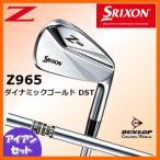 ゴルフクラブ ダンロップ SRIXON スリクソン Z 965 アイアン 6本セット(5〜9,PW)  ダイナミックゴールドDST スチールシャフト【2016秋冬】
