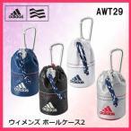 ゴルフケース adidas アディダス ウィメンズ ボールケース2 AWT29【2017】