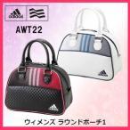 ゴルフバッグ adidas アディダス ウィメンズ ラウンドポーチ1 AWT22【2017】